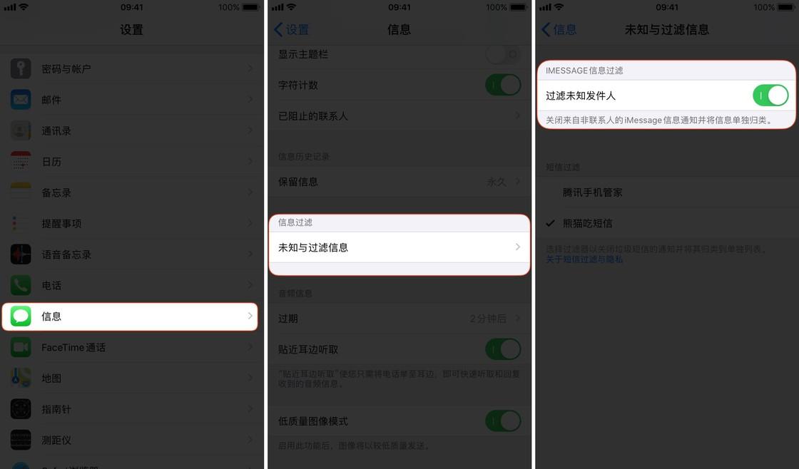 iPhone怎么拦截骚扰短信